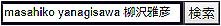 Googleで柳沢雅彦を検索