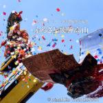春の高山祭(山王祭)龍神台からくり奉納