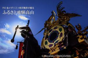 春の高山祭(山王祭)