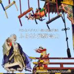 秋の高山祭(八幡祭)布袋台からくり奉納