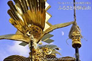 秋の高山祭(八幡祭)
